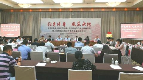 """""""红色修身 风范永传""""沪上22家红色文化场馆共同发起""""红色联盟"""""""