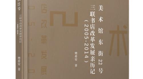 """如果你去过北京""""美术馆东街22号"""",或许会想了解这本同名新书"""