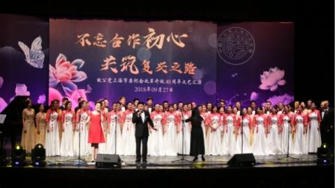 纪念改革开放40周年 致公党上海市委举行文艺汇演