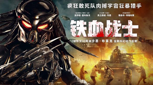 《铁血战士》定档10月26日 外星杀手升级回归提刀来战!