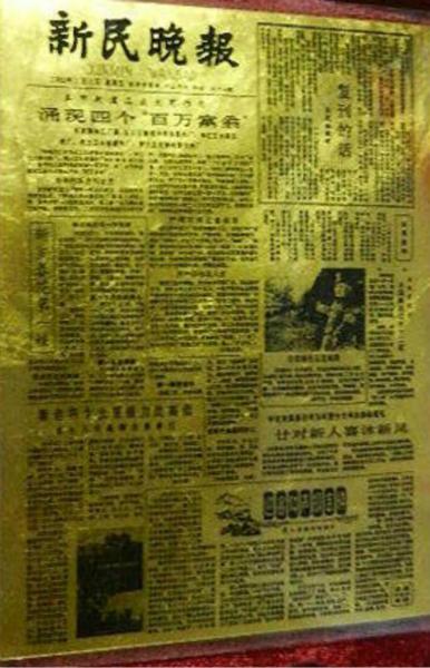 采用了菊花水印,报纸上的文字通过放大镜可以看得清.