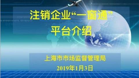"""注销办理时间缩短 材料不需重复提交  上海市注销企业""""一窗通""""网上平台上线"""
