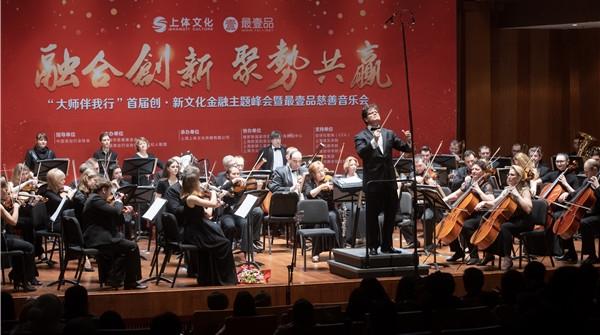 """共话文化产业融合创新之路 """"大师伴我行""""慈善音乐会举行"""