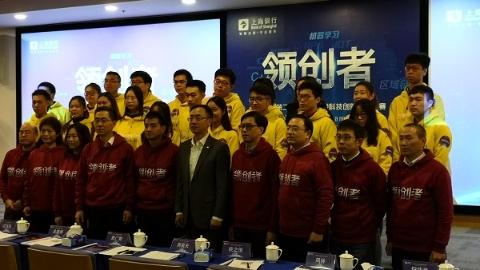 沪港台金融科技创新校园大赛举行