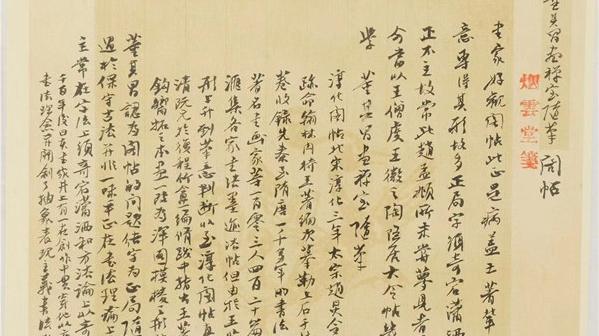 书信中的中国魂
