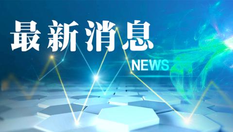 2018年度国家科技奖励大会上午在京召开