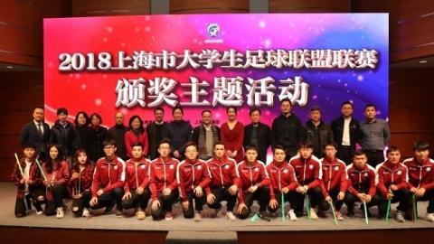 以足球的名义致敬 上海大学生足球联盟联赛颁奖主题活动圆满举行