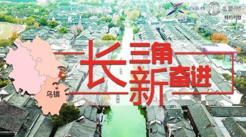 长三角新奋进 | 乌镇:让世界读懂中国的江南
