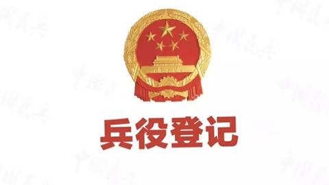 上海市人民政府征兵办发布年度兵役登记通告