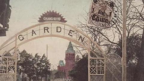 """南京西路旁的弄堂张园,曾经有""""市区过山车""""和上海最高建筑"""