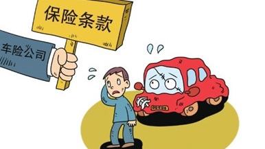 """女司机撞车让""""老司机""""顶包 保险公司拒赔获法院支持"""