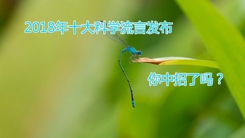 2018年十大科学流言发布,你识(zhong)别(zhao)了几条?