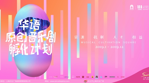 文化广场打造华语原创音乐剧摇篮……原来剧院还能这样转型!