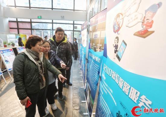 上海警方将开展为期1年的打击电诈专项行动