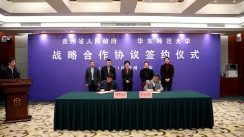 华东师大与贵州省签署战略合作协议