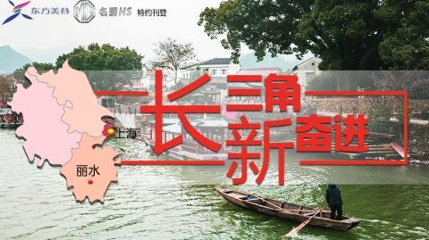 长三角新奋进丨丽水:秀山丽水处 画乡生态城