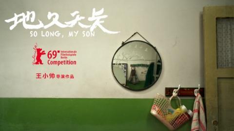 《地久天长》入围柏林电影节主竞赛单元 王小帅勾勒三十年中国家庭画卷