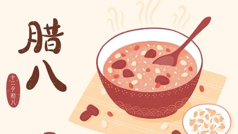 明天腊八节,你知道不同人群该怎么吃腊八粥吗?