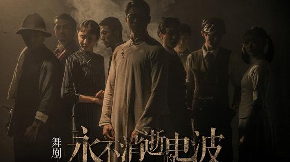 浓浓上海风情出自各地才俊 从舞剧《永不消逝的电波》主创团队说起