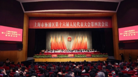 上海各区两会 | 杨浦区:今年旧改征收7000户 德法学校竣工