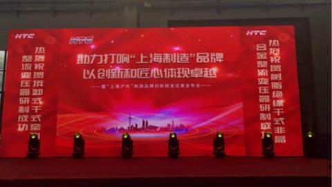 """""""上海沪光""""今发布研发成果  填补国内外同类产品空白"""
