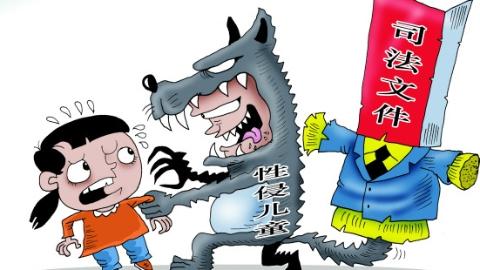 """10名侵害未成年人罪犯被列入行业""""黑名单"""" 长宁区检察院建立从业禁止制度"""