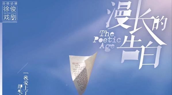 """郑云龙跨界话剧 演绎""""声入人心""""的""""漫长告白"""""""