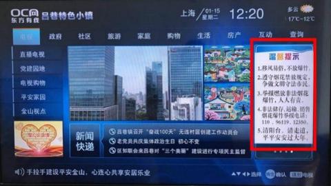 春节将至 金山区将烟花爆竹安全宣传植入有线电视开机画面
