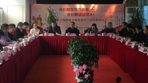 自2001年以来上海已接收安置自主择业军转干部近3000人