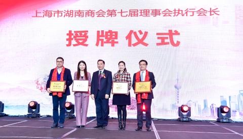 推动沪湘两地经济发展!上海湖南商会举办第六届理事会换届大会