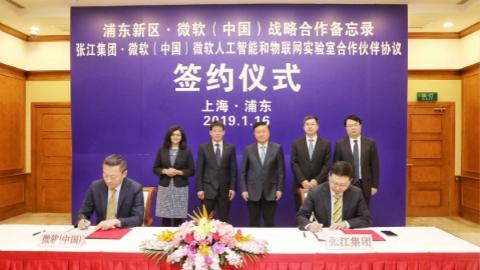 微软全球最大的人工智能和物联网实验室落户张江科学城,计划4月开始运营