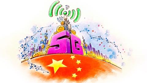 独家述评丨5G时代 中国坐标