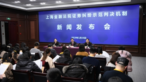上海金融法院发布全国首个证券纠纷示范判决机制的规定
