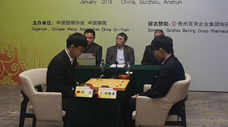 第四届百灵杯世界围棋赛收盘  柯洁2比0胜申真谞夺冠