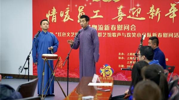 新春,上海红色文艺轻骑兵走进上药物流中心