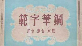 """想挑战上海硬笔书法最高水准?""""上海当代硬笔书法院首届硬笔书法精品展""""开始约稿"""
