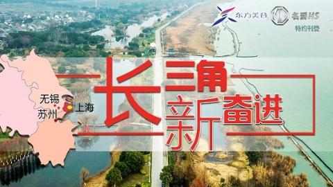 长三角新奋进|苏州无锡:治理太湖水 唤醒城市新活力