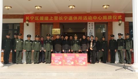 """上海警备区长宁退休所喜迎春节""""大礼包"""":老干部活动中心启用"""