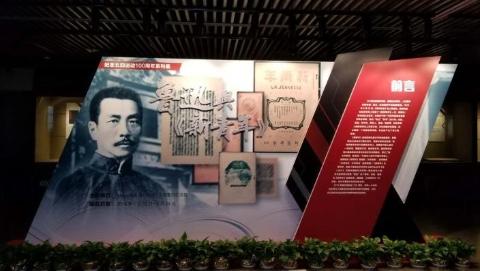 纪念五四运动百年 中共一大会址纪念馆举办《鲁迅与 》专题展