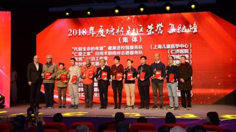 城市里的温暖榜样!塘桥街道举行2018年度荣誉集结榜颁奖盛典