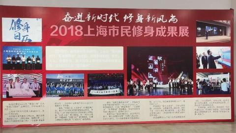 """""""修身云""""小程序上线!2018年上海""""市民修身""""展示季表彰活动今举行"""