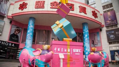 """徐家汇商圈实体百货自创""""猪年lP"""" 营造浓厚节日氛围"""