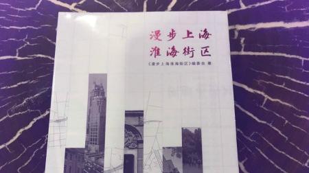 《漫步上海淮海街区》今举行首发仪式