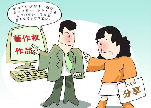 两会话题:上海市政协委员呼吁:加大对著作权恶意诉讼的惩戒力度