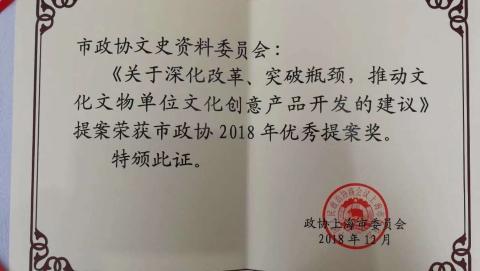 两会话题 | 上海市政协文史委的这件提案为什么会获评优秀提案?