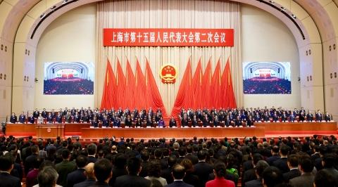 上海市十五届人大二次会议上午开幕