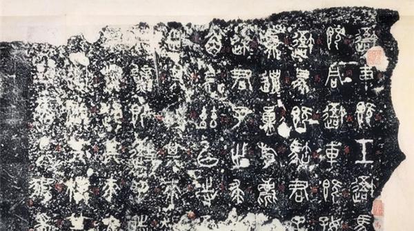墨彩斑斓石鼓齐鸣 上图新春大展展示传世石鼓文珍本