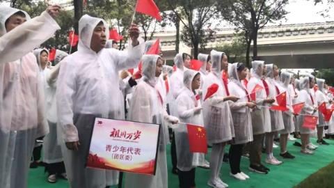 静安区举行庆祝中华人民共和国成立70周年升旗仪式
