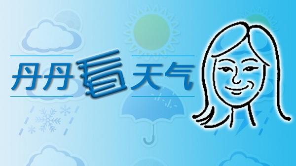 丹丹看天气|闵行、奉贤上午拉响大雾黄官网授权色预警 冷空气明天抵达申城