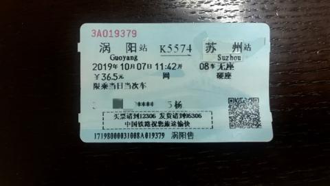 """""""剪切""""""""粘贴""""更改目的地   男子DIY火车票换来5天行拘"""